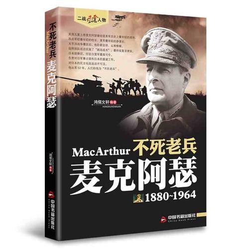 正版 麦克阿瑟(1880-1964) 二战风云人物·不老兵 麦克阿瑟传回忆录