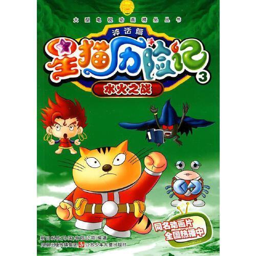 正版  星猫历险记.神话篇.3.水火之战 明日科技 中国.
