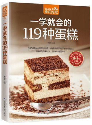 一学就会的119种蛋糕-食在好吃系列(10)