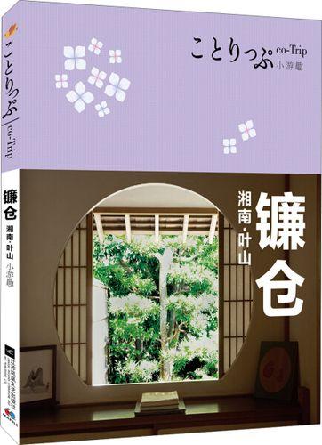 正版包邮 镰仓 9787539991290江苏凤凰文艺
