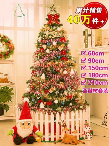 8米家用1.5米套装发光大型圣诞树套餐2.1圣诞节