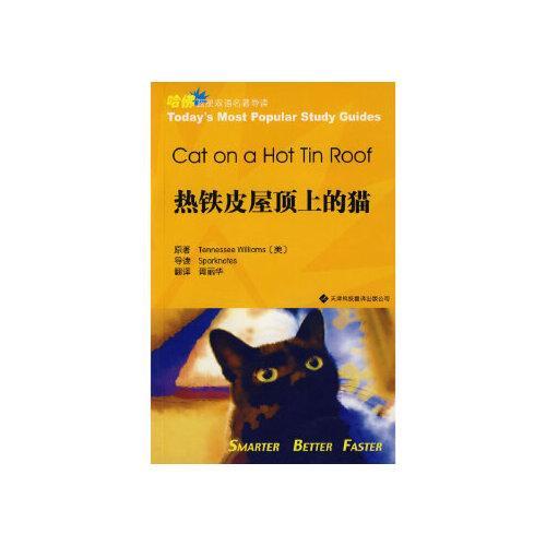 热铁皮屋顶上的猫(英汉对照)——哈佛蓝星双语名著导读 (美)威廉姆斯