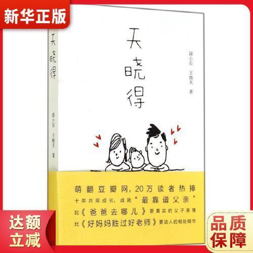天晓得,中华书局,邱小石,王晓天【新华书店 闪电发货】