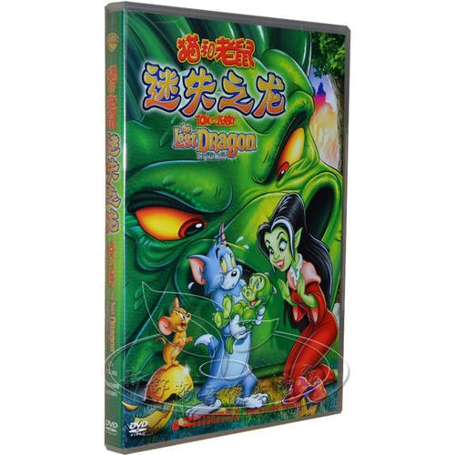 猫和老鼠 迷失之龙 dvd 儿童动画片猫和老鼠大电影