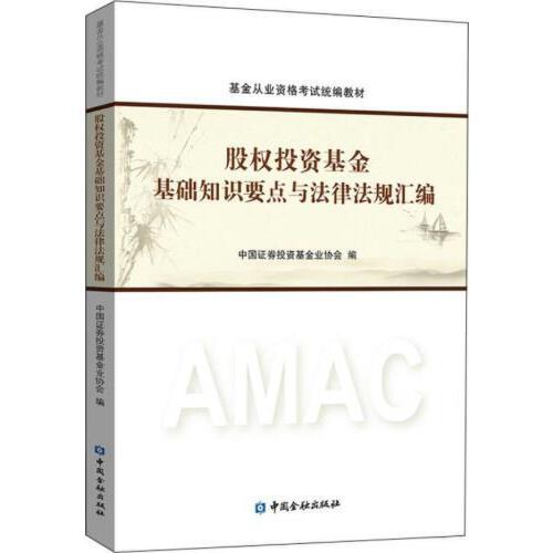 股权投资基金基础知识要点与法律法规汇编中国证券投资基金业协会著