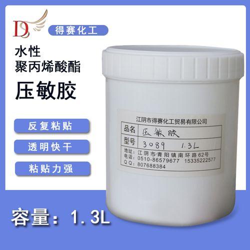 得赛 压敏胶水 pvc透明胶带标签可重复贴合不干胶带 1