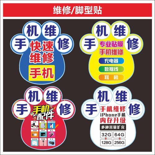 手机维修手机店脚形贴纸宣传海报广告用品玻璃柱子装饰品地面贴纸