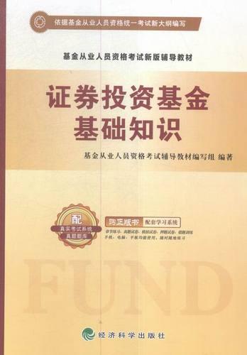 证券投资基金基础知识 考试 书籍