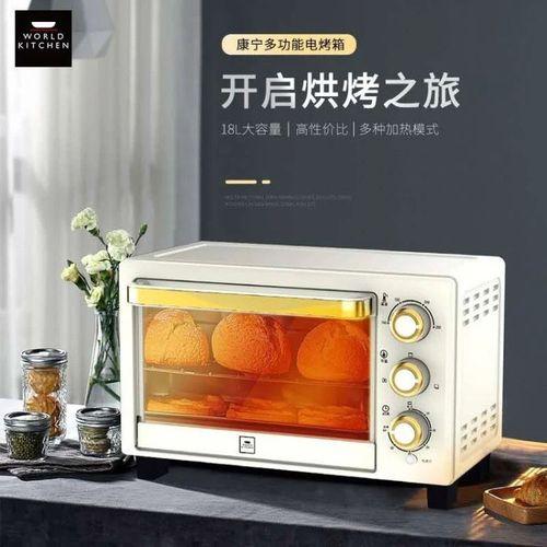美国康宁world kitchen多功能电烤箱18l大容量满足4-6