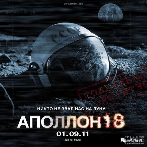 揭秘阿波罗18号的惊天秘密阿姆斯特朗受外星人胁迫