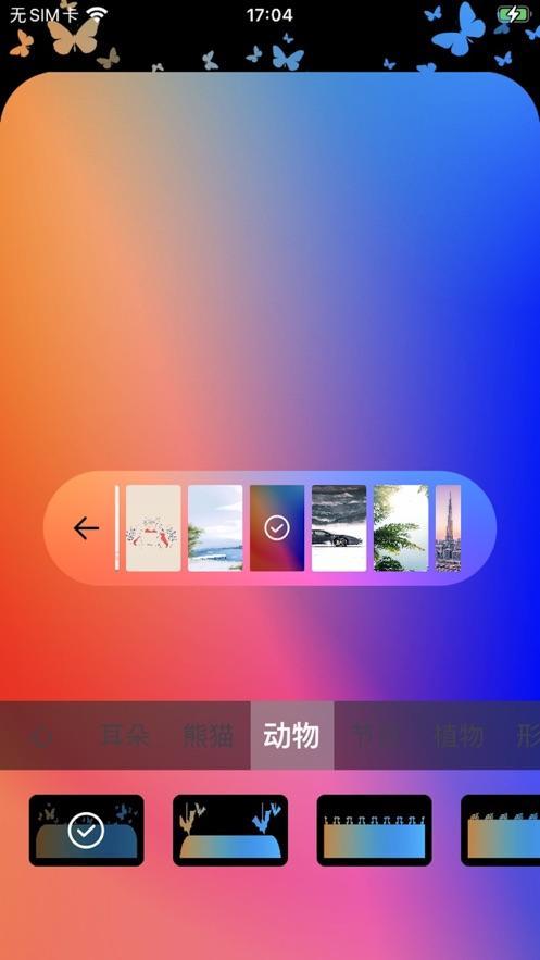 您的位置苹果软件主题壁纸tiknotch壁纸制作app官方版v10