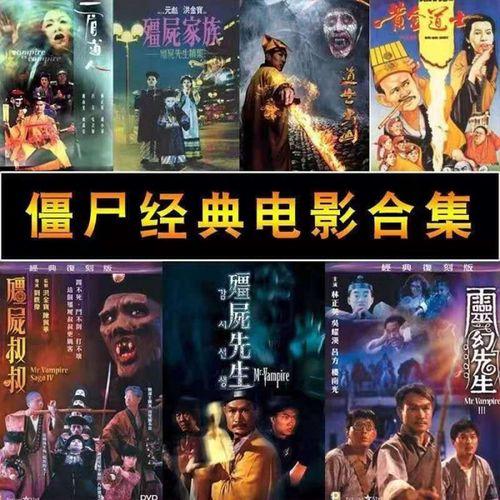 僵尸鬼片林正英经典电影u盘合集香港经典搞笑鬼片u盘