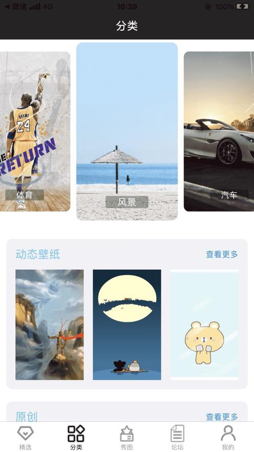 宝得壁纸精选app官方版v100