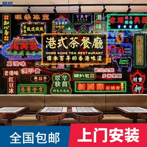 3d香港霓虹灯街景招牌壁纸港风茶餐厅装饰壁画港式烧烤店背景墙纸